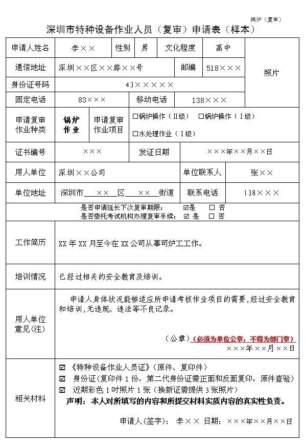 作业人员复审:表格下载及注意事项